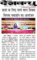 certification-on-yellow-belt-six-sigma-123
